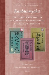 Kanbunmyaku: The Literary Sinitic Context and the Birth of Modern Japanese Language and Literature edited and translated by Ross King and Christina Laffin (2020)