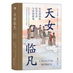 Celestial Women: Imperial Wives and Concubines in China from Song to Qing translated by Zhaokun Xin (2021)