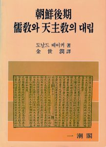 Chosŏn Hugi Yugyo wa Ch'ŏnjugyo ŭi Taerip [The Confucian Confrontation with Catholicism in the Latter Half of the Chosŏn Dynasty] by Donald L. Baker (1997)