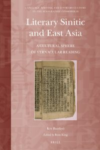 Literary Sinitic and East Asia: A Cultural Sphere of Vernacular Reading edited and co-translated by Ross King (2021)