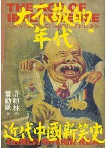Da bujing de niandai: Jindai Zhongguo xin xiaoshi [The Age of Irreverence: A New History of Laughter in China] by Christopher Rea (2018)