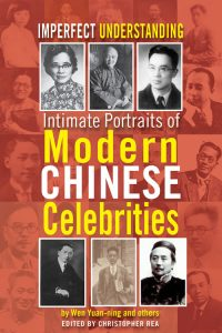 Imperfect Understanding: Intimate Portraits of Chinese Celebrities edited by Christopher Rea (2018)